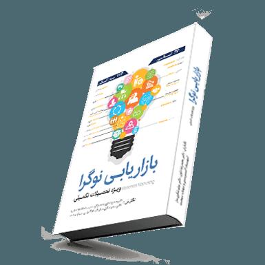 کتاب بازاریابی نوگرا